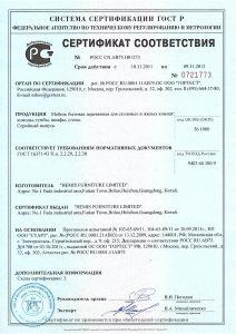 Системы сертификации